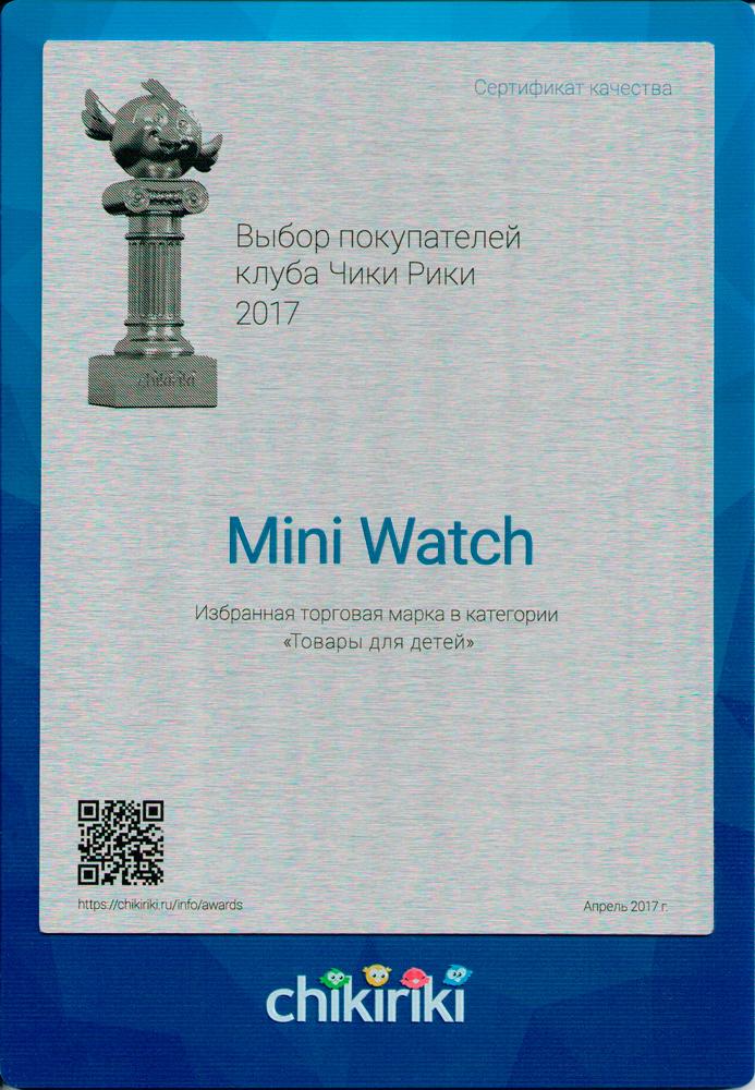 Сертификат Выбор покупателей клуба Чики Рики 2017