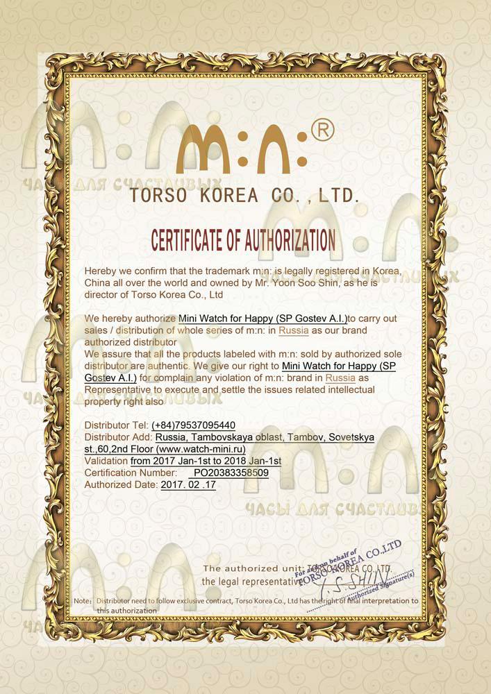 Сертификат эксклюзивного дистрибьютора Mini Watch