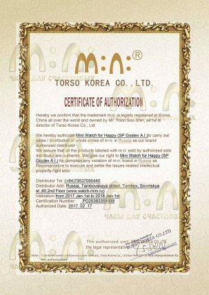 Сертификат эксклюзивного дистрибьютора бренда Mini Watch
