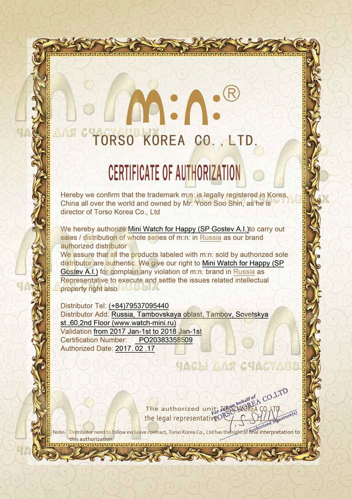 Сертификат эксклюзивного дистрибьютора Mini Watch m:n: в России