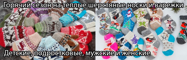Шерстяные носки и варежки