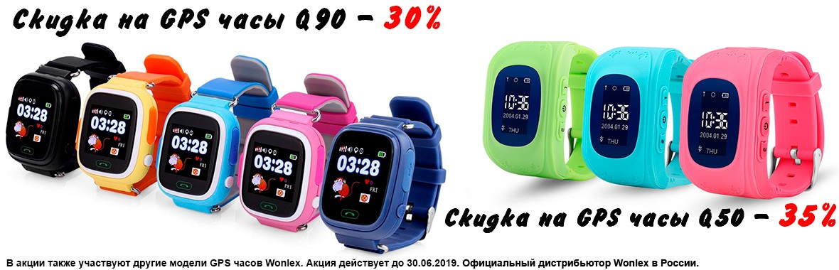 Скидка на GPS часы до 35%